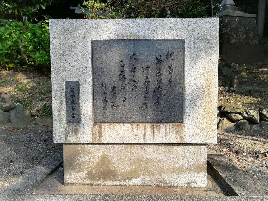 柿本人麻呂の歌碑(答志八幡神社前)