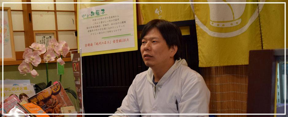 (株)喜久春の西山基文社長