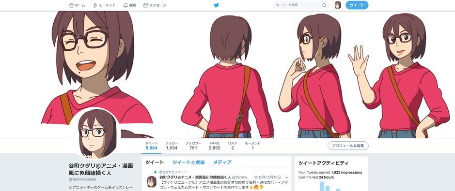 Twitterカバー画像