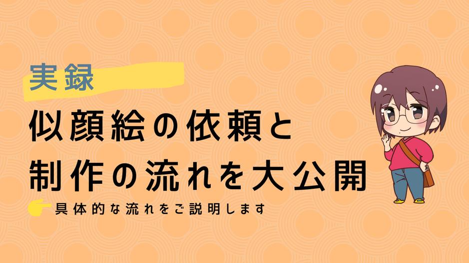 実録☆似顔絵の依頼と制作の流れを大公開