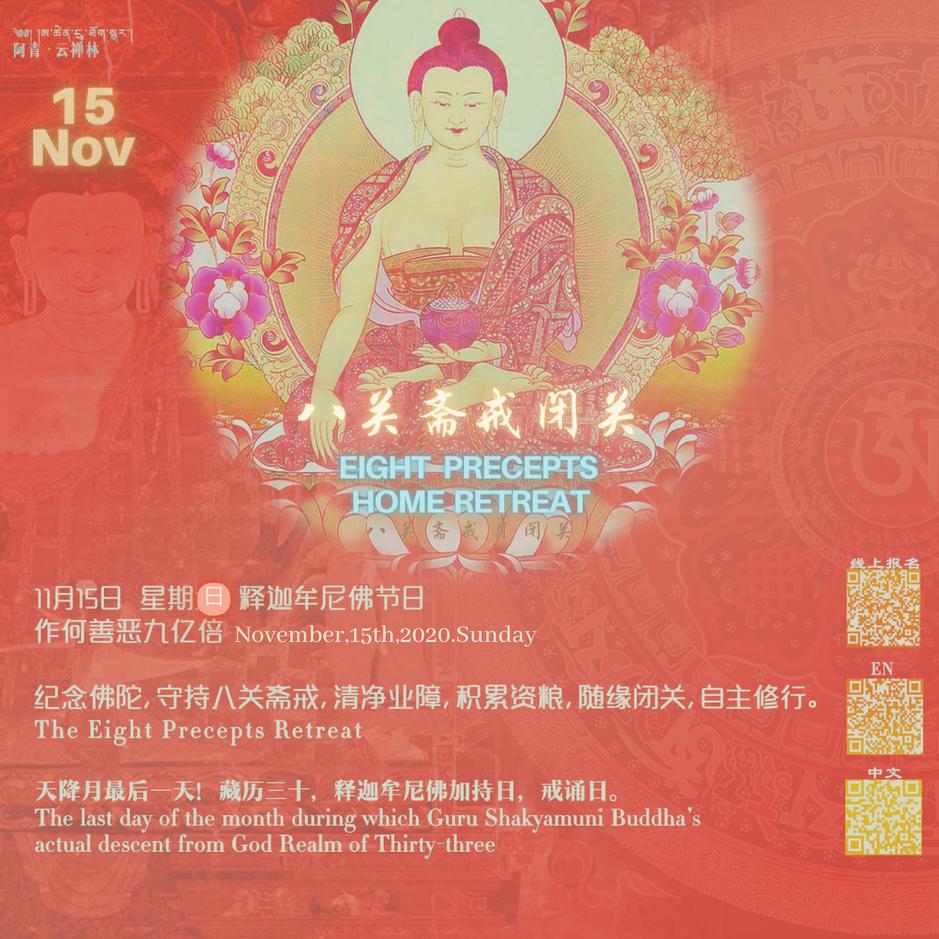 Retraite de méditation online du 15 novembre 2020