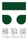 川根(静岡県)の有機栽培茶 樽脇園 無農薬 無化学肥料 オーガニック ロゴ