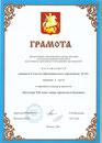 Окружной конкурс проектов по МХК (январь 2007 г.)