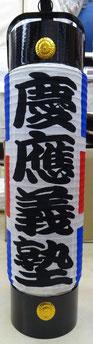 慶應義塾大学さん