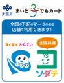 大阪市子育て支援カードの画像