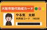 大阪市塾代助成カードの画像