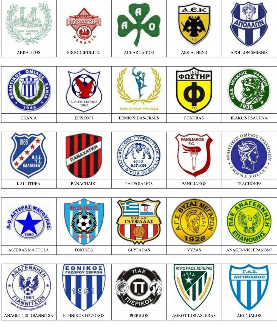 equipos futbol grecia
