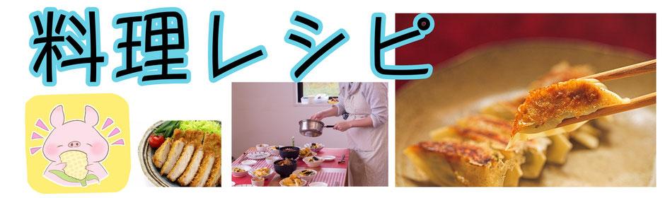 料理レシピ