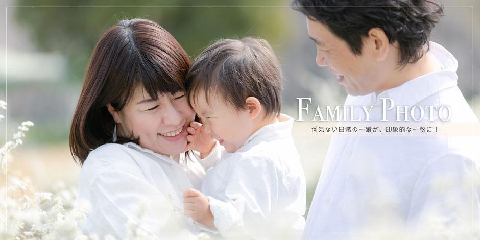家族の歴史を残すファミリーフォト。子供達の自然な表情をたくさん残します!NAZUphoto
