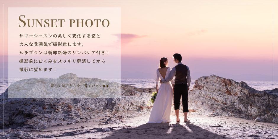 大人のドラマチックなサンセット撮影はNAZUphotoへ!
