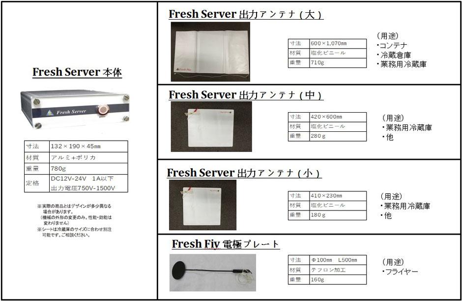 Fresh Server生鮮・生花物鮮度保持電場装置