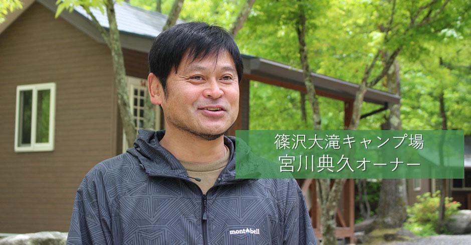篠沢大滝オートキャンプ場
