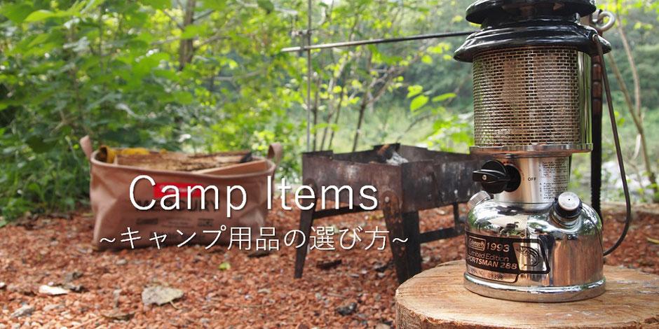 キャンプ用品選び方