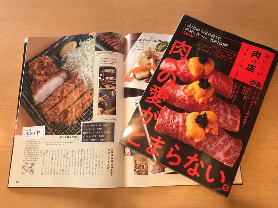 ポンチ軒|おいしい肉の店|ぴあ|ロース豚かつ