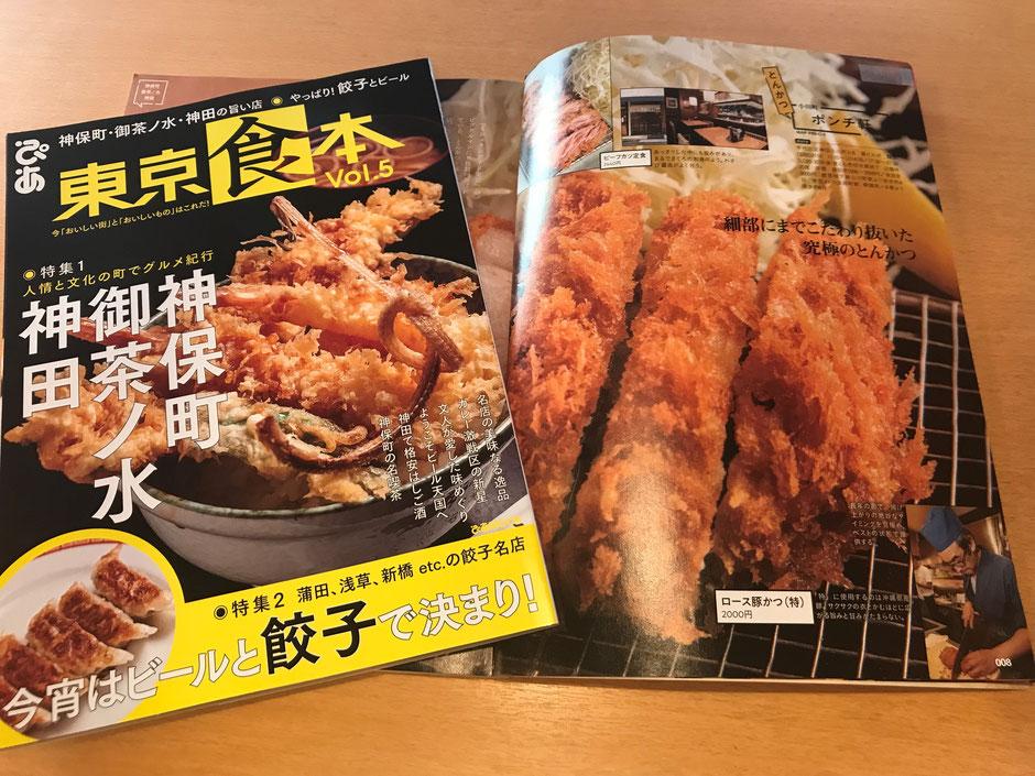 ポンチ軒|東京食本|ロース豚かつ|ぴあ