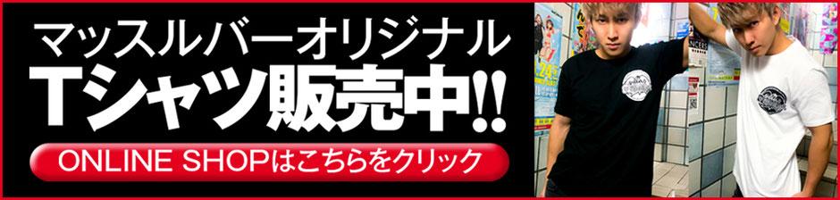 マッスルバー赤坂
