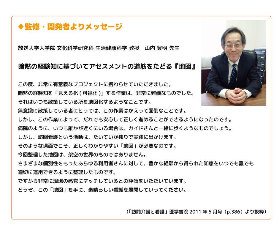 看護のアイちゃん監修・開発者 放送大学大学院教授 山内豊明先生からメッセージ