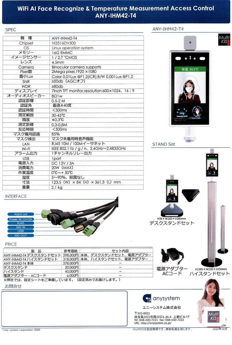 非接触体温計測「Wi-Fi サーマルカメラAIカメラ」