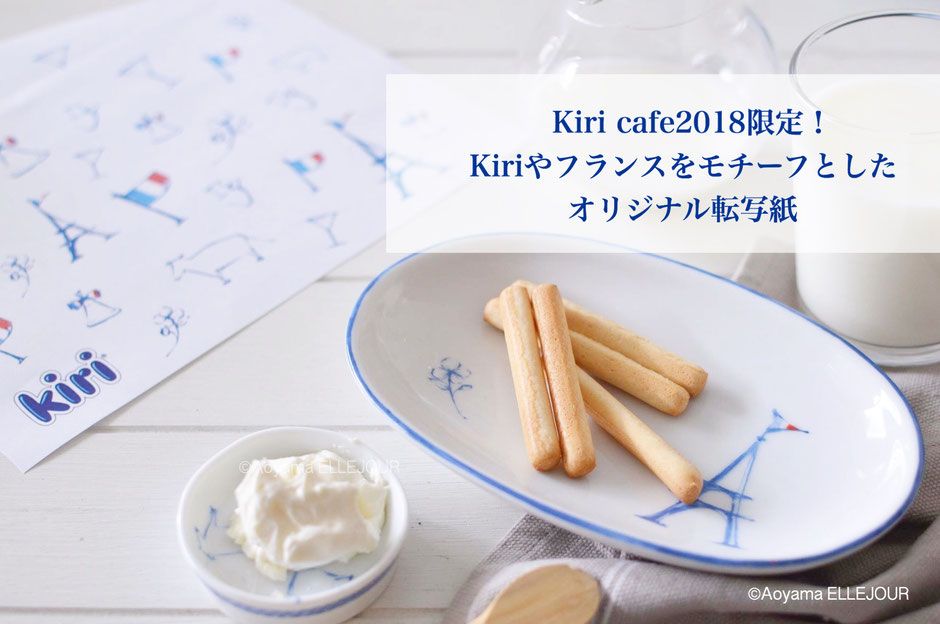 Kiri cafe キリカフェのコラボ キリコレ店舗 青山ELLEJOUR