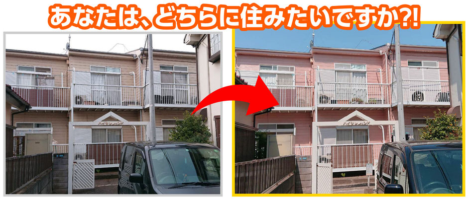 入居率を上げるアパート外壁塗装 千葉市 あなたはどちらに住みたいですか?