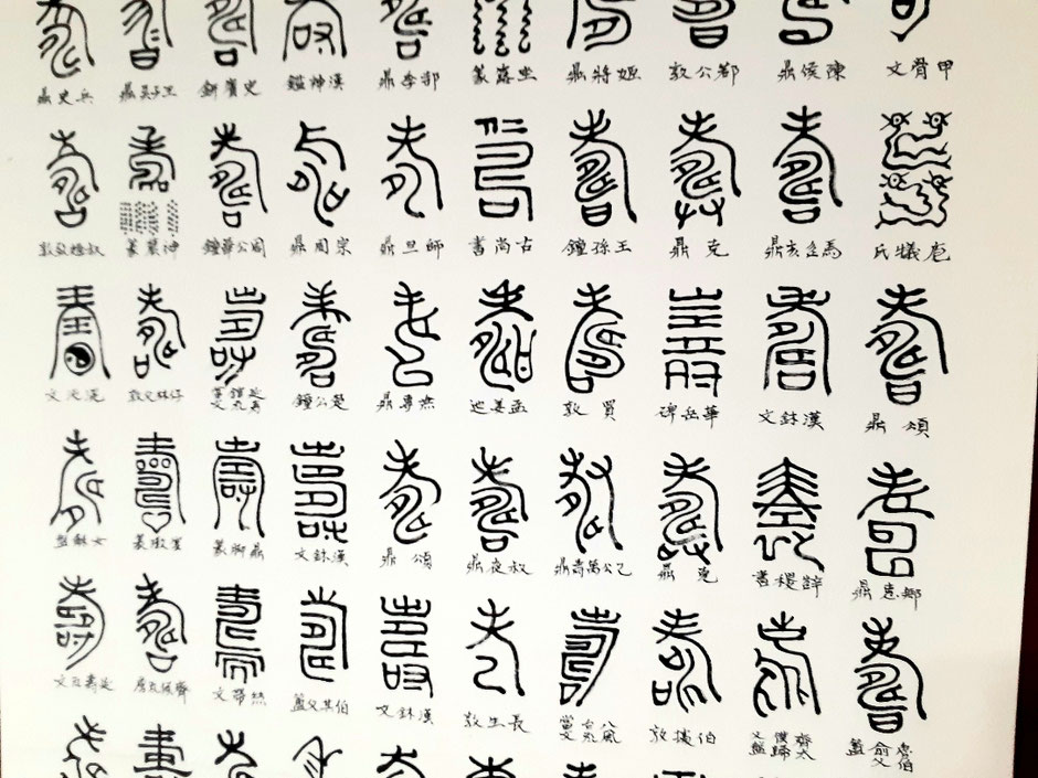 「寿」の字はおめでたい字でよく使われるので、バリエーションが豊富ですね。旧字の「壽」をご存じの方も多いと思います。