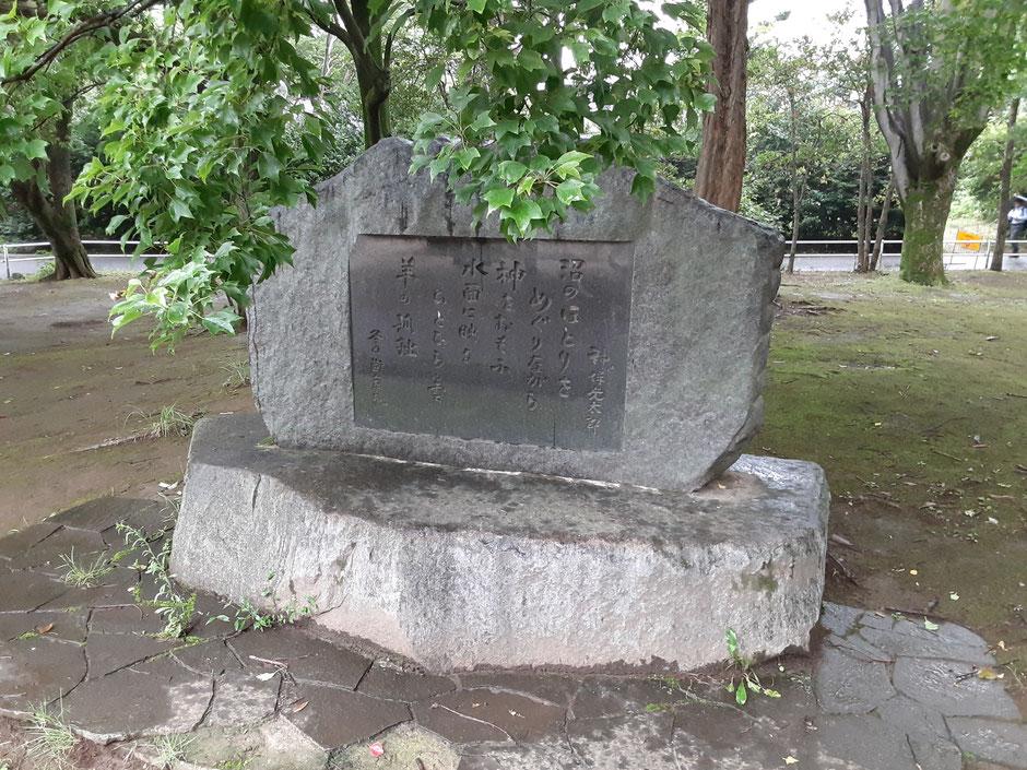 神保光太郎(じんぼこうたろう)の詩碑。