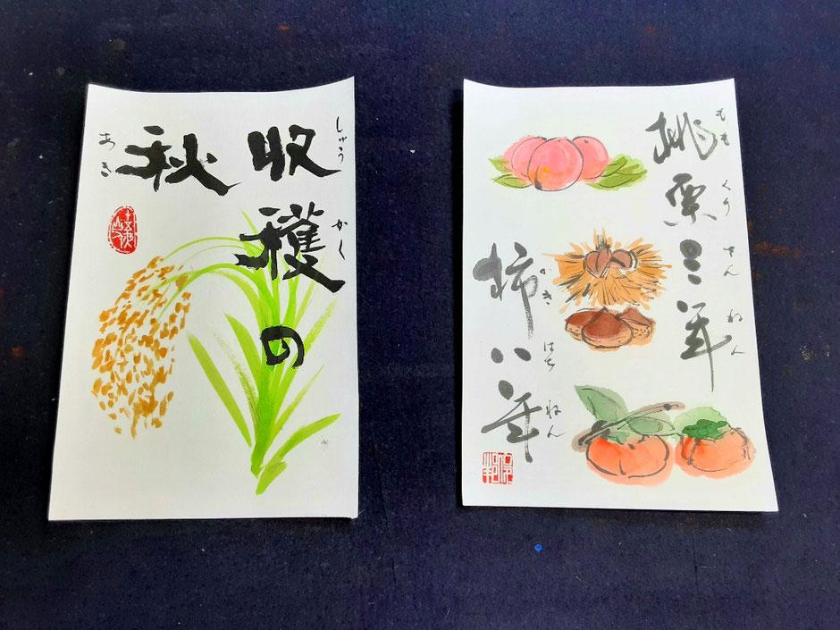 「収穫の秋」「桃栗三年柿八年」