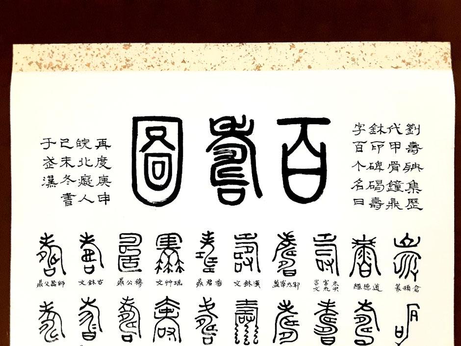 上の文章を読むと、「劉寿?という人物が甲骨文や青銅器などに残る『寿』の文字を収集した。皖北痴人(この作品の作者の雅号)が己未(つちのとひつじ)の年の冬に武漢で書いた」とあります。己未は、おそらく1979年です。