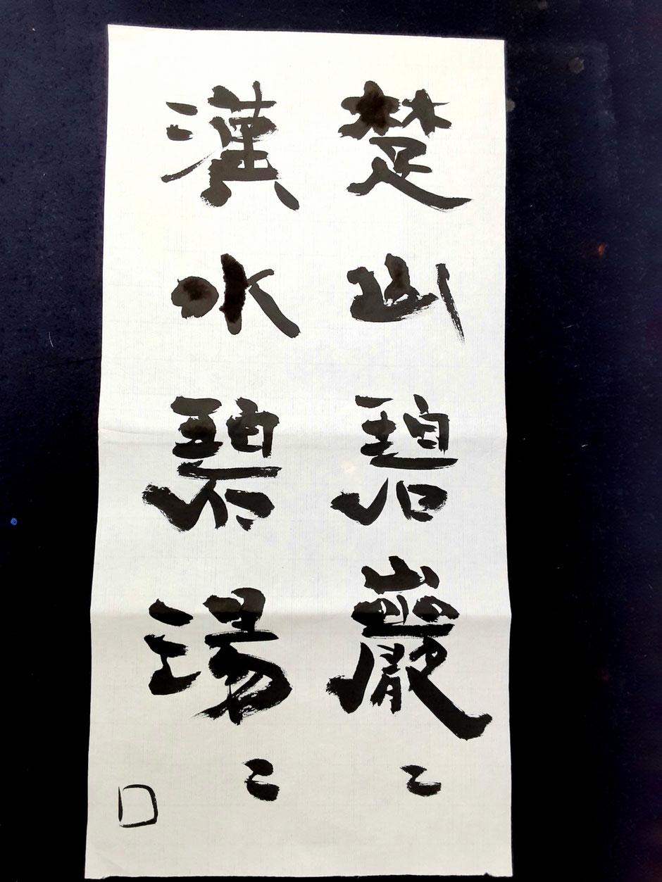 白楽天詩「遊襄陽懐孟浩然」(隷書)