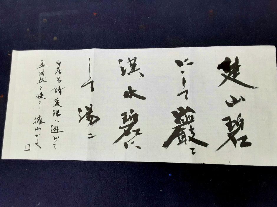 白楽天詩「遊襄陽懐孟浩然」(漢字かな交じり)