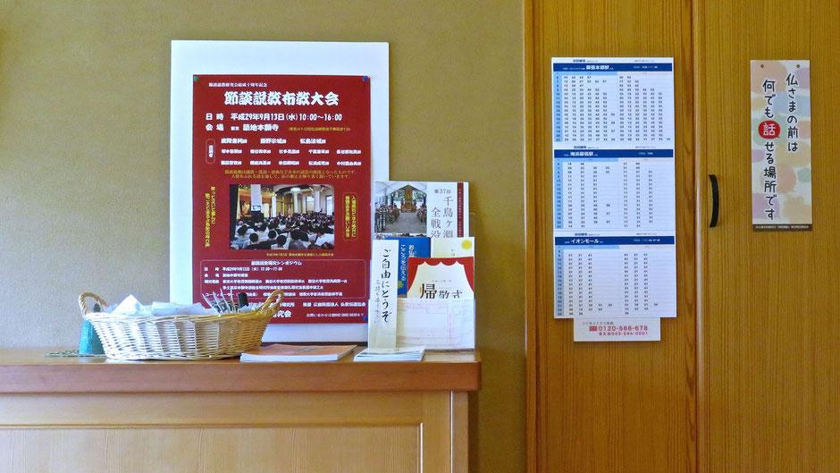 浜田緑地バス停 時刻表