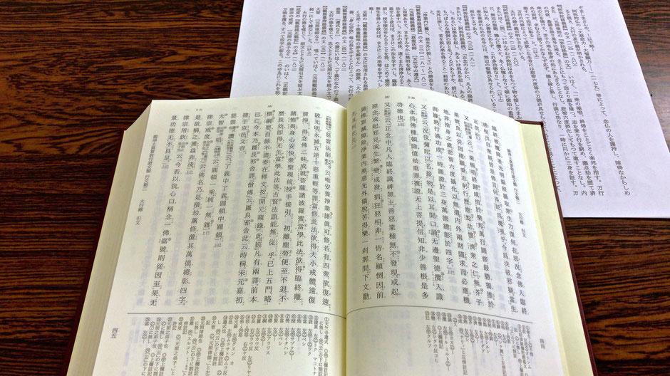 六字釈 諸師の引文