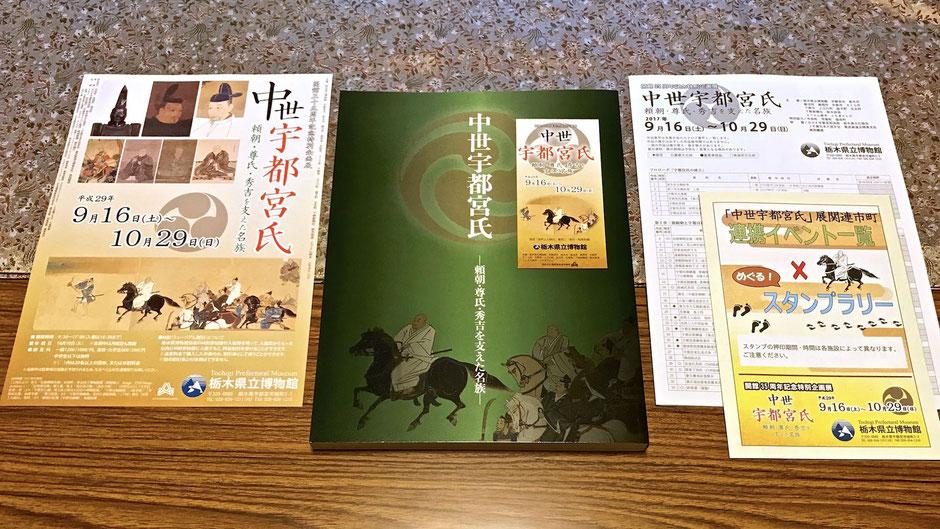 栃木県立博物館開館三十五周年記念特別企画展 中世宇都宮氏