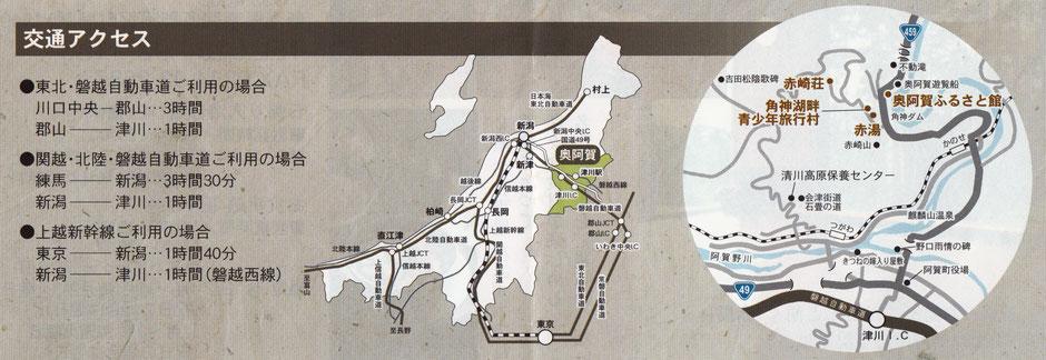 交通アクセス【赤湯・角神湖畔 青少年旅行村】