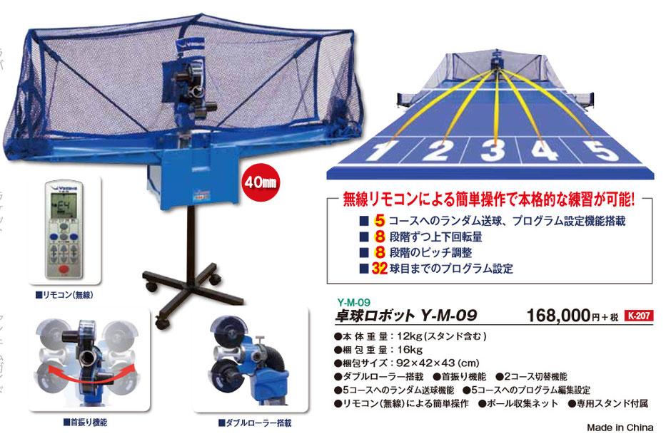 卓球マシン 卓球ロボット