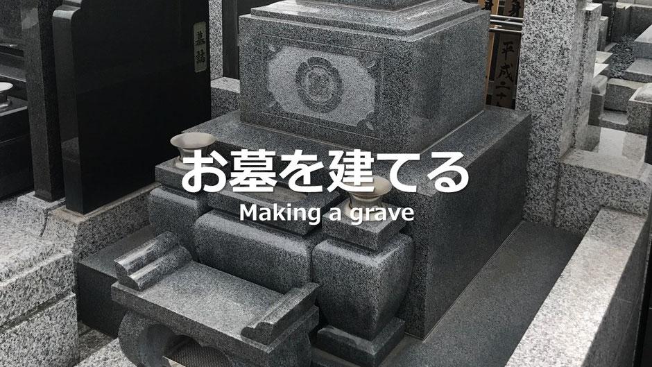 お墓を建てる際は深谷石材店