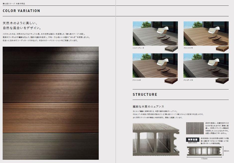 LIXIL 樹ら楽ステージ 木彫-1