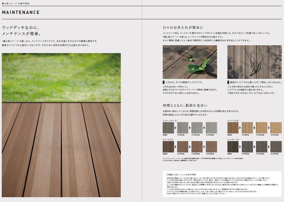LIXIL 樹ら楽ステージ 木彫-2