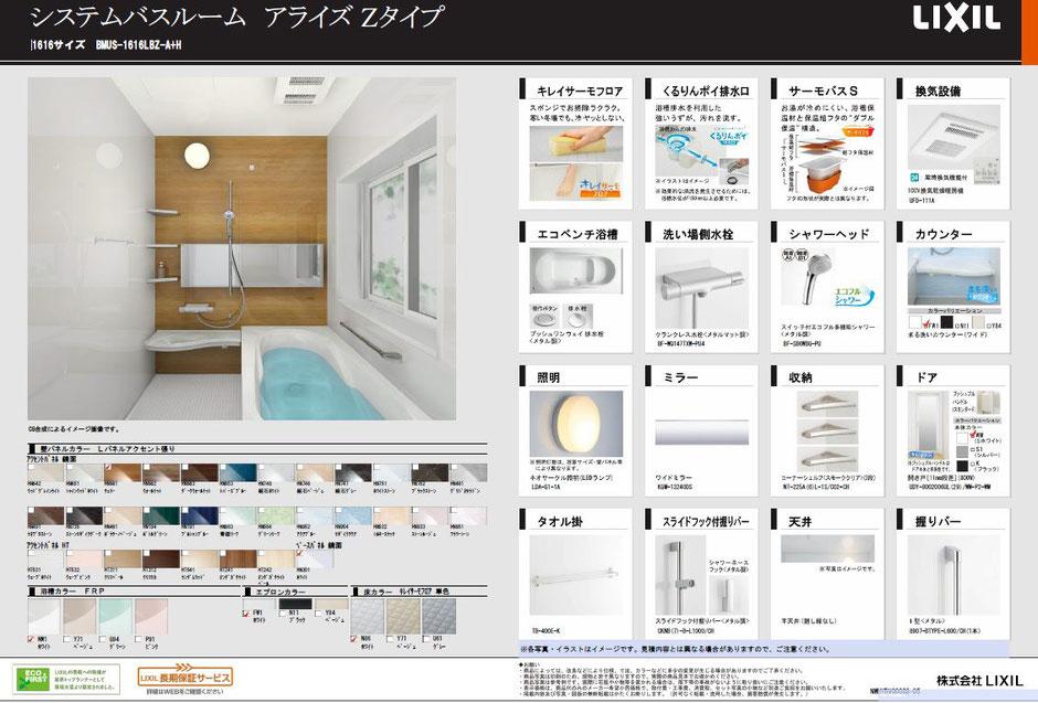 システムバスルーム:LIXIL「アライズ Zタイプ」