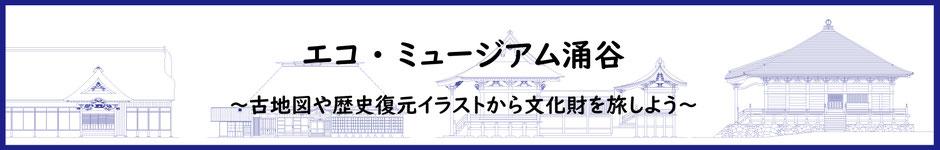 宮城県涌谷町の文化財建造物を核としたエコミュージアム・プロジェクト