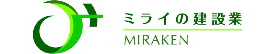 ミライの建設業「MIRAKEN」
