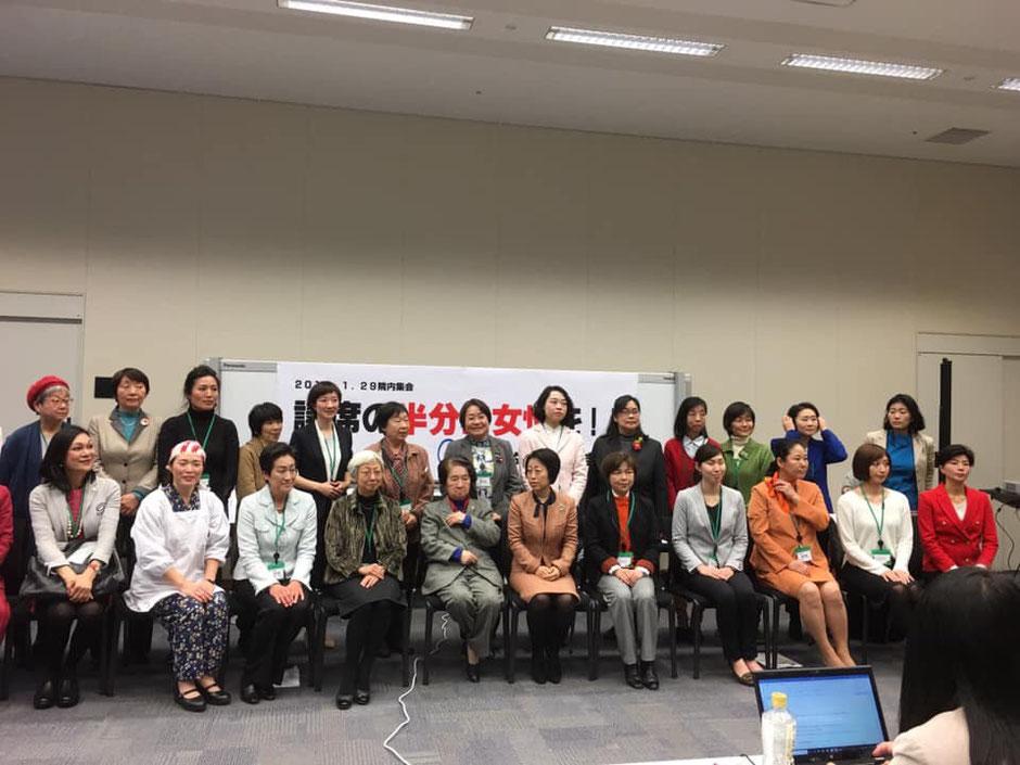 議席の半分に女性を!院内集会の、予定候補者の集合写真。