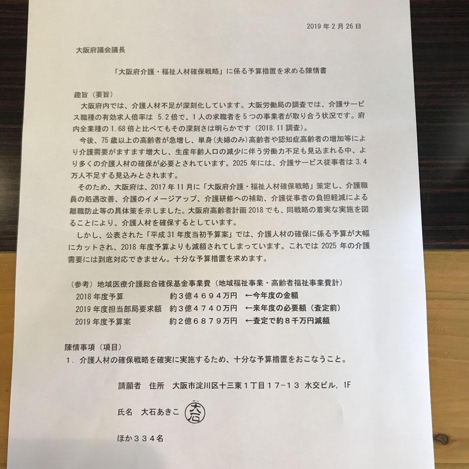 2月26日に府議会に提出した陳情