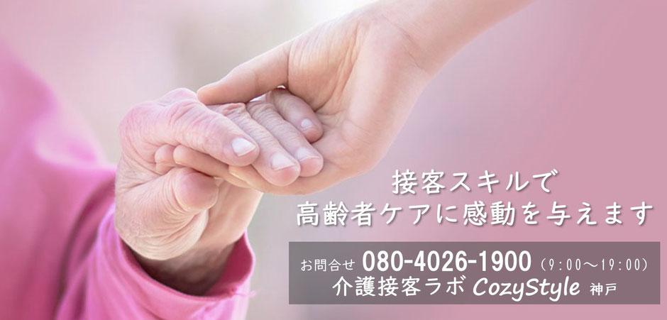 介護接客ラボ/接客スキルで高齢者ケアに感動を与えます