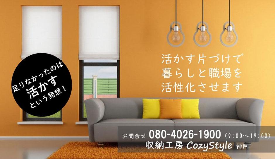 活かす片づけで暮らしと職場を活性化させます/足りなかったのは活かすという発想!収納工房CozyStyle神戸