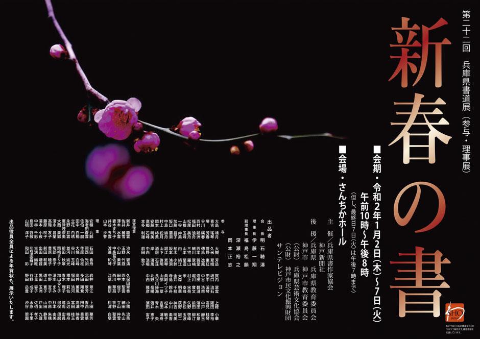 第22回 兵庫県書道展(参与・理事展)「新春の書」