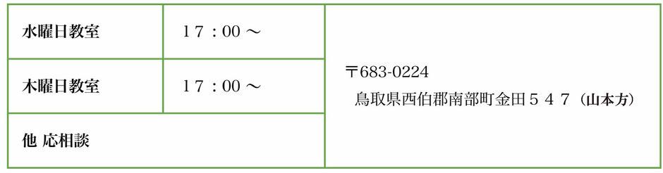 玄同書道会【加古川・高砂、姫路、神戸、朝来、鳥取県(西伯郡南部町)】