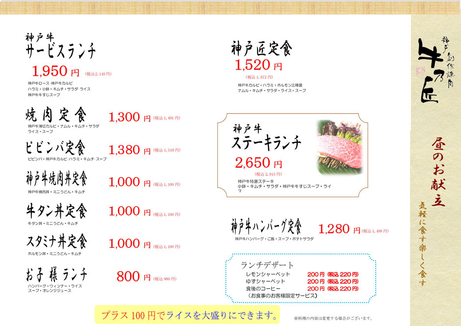 神戸 牛乃匠 お昼の献立