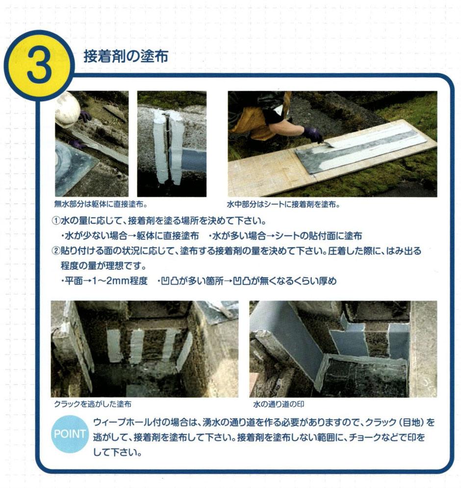 自分で簡単にできる、コンクリート製の枡やU字溝・用水路・排水路の目地漏水補修はもちろん、鋼板製の矢板などに開いた穴も補修が出来るCB-Vシートのご紹介です。