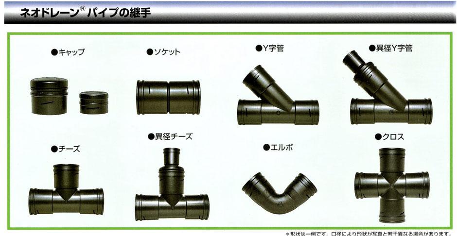 暗渠パイプを繋ぐ、接続部品の写真です。